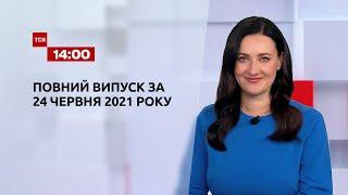 Новини України та світу | Випуск ТСН.14:00 за 24 червня 2021 року