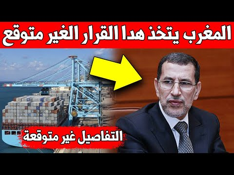 عاجل.. المغرب يتخد هذا القرار اليوم بسبب اوروبا ?