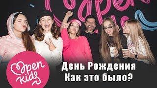 Пятый День Рождения OPEN KIDS - Супер-секретная вечеринка в Open Art Studio