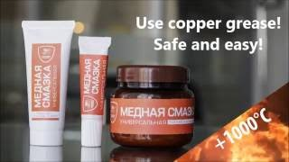 Copper grease МС 1640