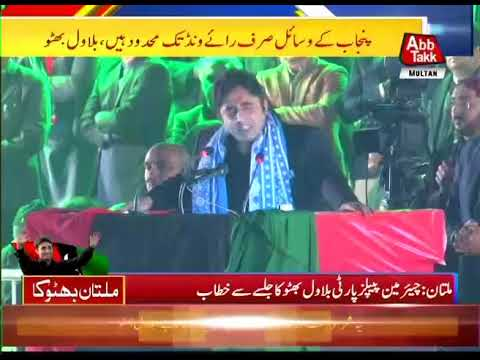 Chairman PPP Bilawal Bhutto Zardari Addressing Public Rally in Multan