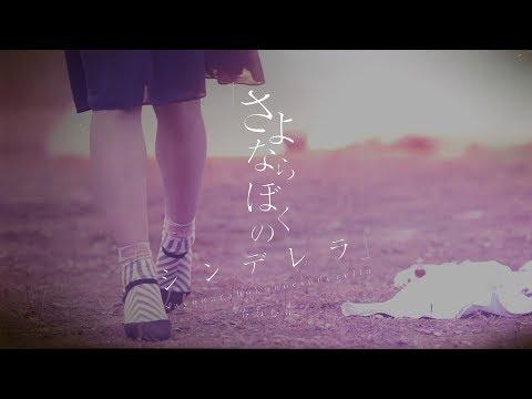 春ねむり「さよならぼくのシンデレラ(Tracked by 蔦谷好位置)」(Official Music Video)