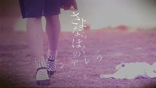 春ねむり「さよならぼくのシンデレラ(Tracked by 蔦谷好位置)」(Offi...
