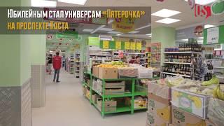 Во Владикавказе открылся 13 000-й магазин компании X5 Retail Group