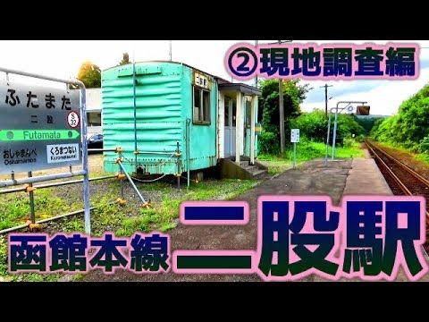 ラジウム温泉函館本線S32二股駅②現地調査編秘湯