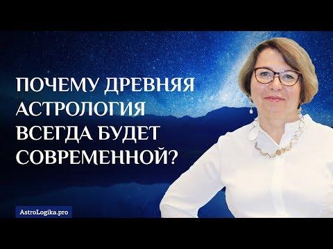 Светлана Будина «Почему древняя астрология всегда будет современной?»