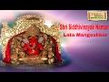Shri Siddhivinayak Naman | Lata Mangeshkar