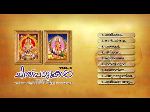 ചിന്തുപാട്ടുകൾ 1 || CHINTHUPATTUKAL Vol-1 || Ayyappa Devotional Songs Malayalam