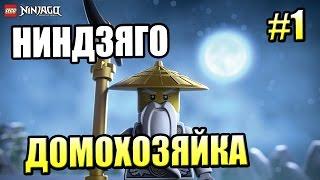 ЛЕГО НИНДЗЯГО ВУ КРУ {!!!} LEGO Wu CRU прохождение #1 — НИНДЗЯ ДОМОХОЗЯЙКА
