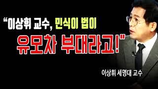 """""""이상휘 교수, 민식이 법이 유모차 부대라고!"""""""