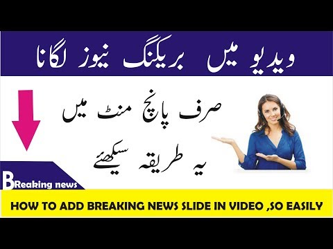 HOW to make breaking news slide in camtasia in  urdu / hindi 2018