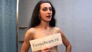 Приглашение- виртуальный секс