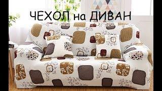 Чехол на диван с Алиекспресс купить, обзор, распаковка