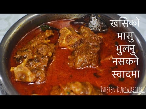Mutton Curry ||