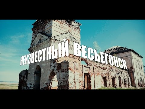 Неизвестный Весьегонск