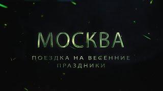 Москва - Поездка на весенние праздники