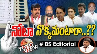 Power of NOTA in Telangana Elections | KCR | TRS | Congress | Mahakutami | BS Editorial | YOYO VIEW