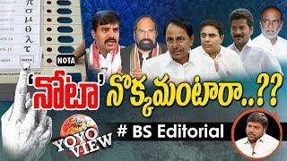 Power of NOTA in Telangana Elections | KCR | TRS | Congress | Mahakutami | BS Editorial | YOYO VIEW