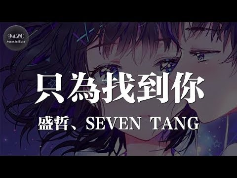 """just-to-find-you---sheng-zhe,-seven-tang-""""destined,-just-to-find-you""""-dynamic-lyrics-version"""