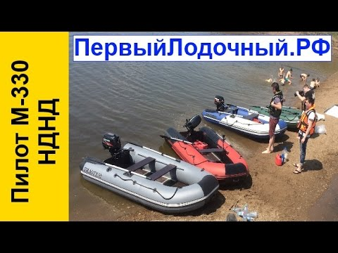 лодки пвх с нднд обзор