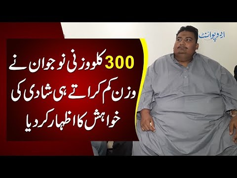 Man With A Weight Of 300 Kgs Determined To Lose Weight   Treatment Of Obesity In Pakistan