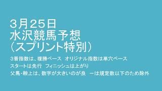 平成30年3月25日水沢競馬予想(スプリント特別) thumbnail