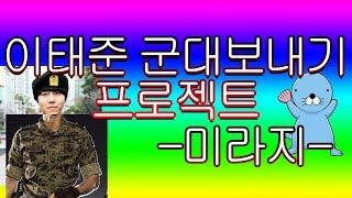 [러너웨이 미라지 노가리] 이태준 강제 입대 프로젝트
