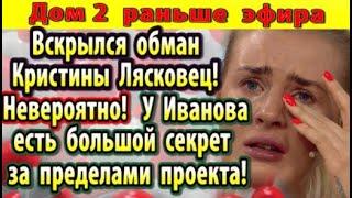 Дом 2 новости 3 августа Обман Кристины Лясковец
