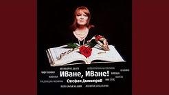 Богдана Карадочева - Следобедна песничка