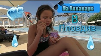 Vlog #2 - 🌊На Аквапарк в Пловдив🌊