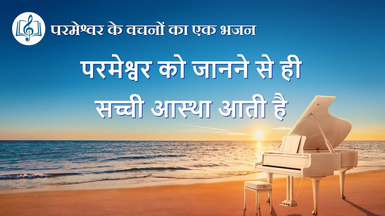 परमेश्वर को जानने से ही सच्ची आस्था आती है   Hindi Christian Song With Lyrics