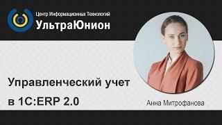 Управленческий учет в 1С:ERP 2.0