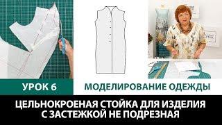 Серия уроков по моделированию одежды Цельнокроеная стойка для изделия с застежкой не подрезная Урок6