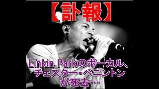 【訃報】リンキン・パーク(Linkin Park)のボーカル、チェスター・ベニ...