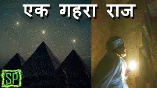 Pyramid के अंदर इसे क्यों बनाया गया था,ये आज भी पता नहीं चला Part 2/ A Hidden Secret Inside Pyramid