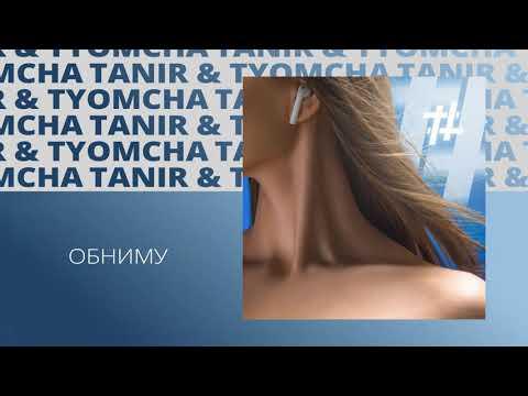 Tanir & Tyomcha - Обниму