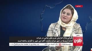 MEHWAR: Increase In Crime Cases In Herat Discussed/محور: افزایش جرم جنایی در هرات