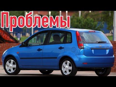 Форд Фиеста 5 слабые места | Недостатки и болячки б/у Ford Fiesta MK6