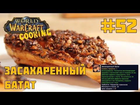 #52 Засахаренный батат - World of Warcraft Cooking Skill in life - Кулинария мира Варкрафт