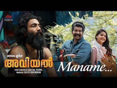 Maname Nee Song Lyrics - മനമേ നീ തിരികെപ്പായും - Aviyal Malayalam Movie Song Lyrics