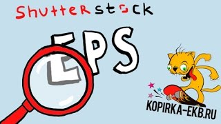 Подготовка файла для Shutterstock в Illustrator (версия 2) | Видеоуроки kopirka-ekb.ru