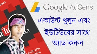 How to Create Google AdSense Account in Bangla 2017 By Tech In Support ( YT Marketing Course - 4 )