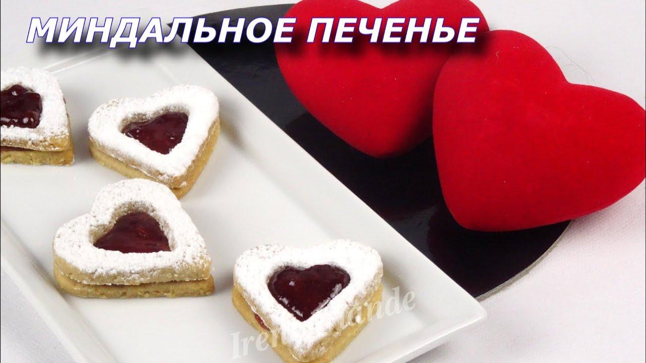 Печенье ко дню Святого Валентина. Миндальное печенье на день влюблённых