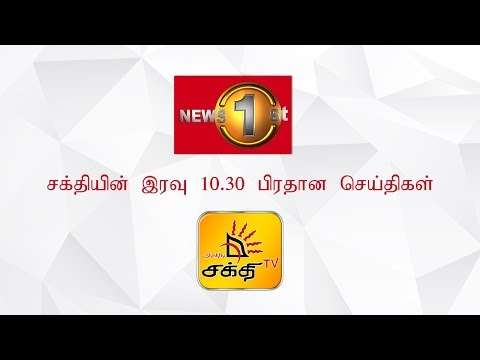 News 1st: Prime Time Tamil News - 10.30 PM   (26-12-2018)