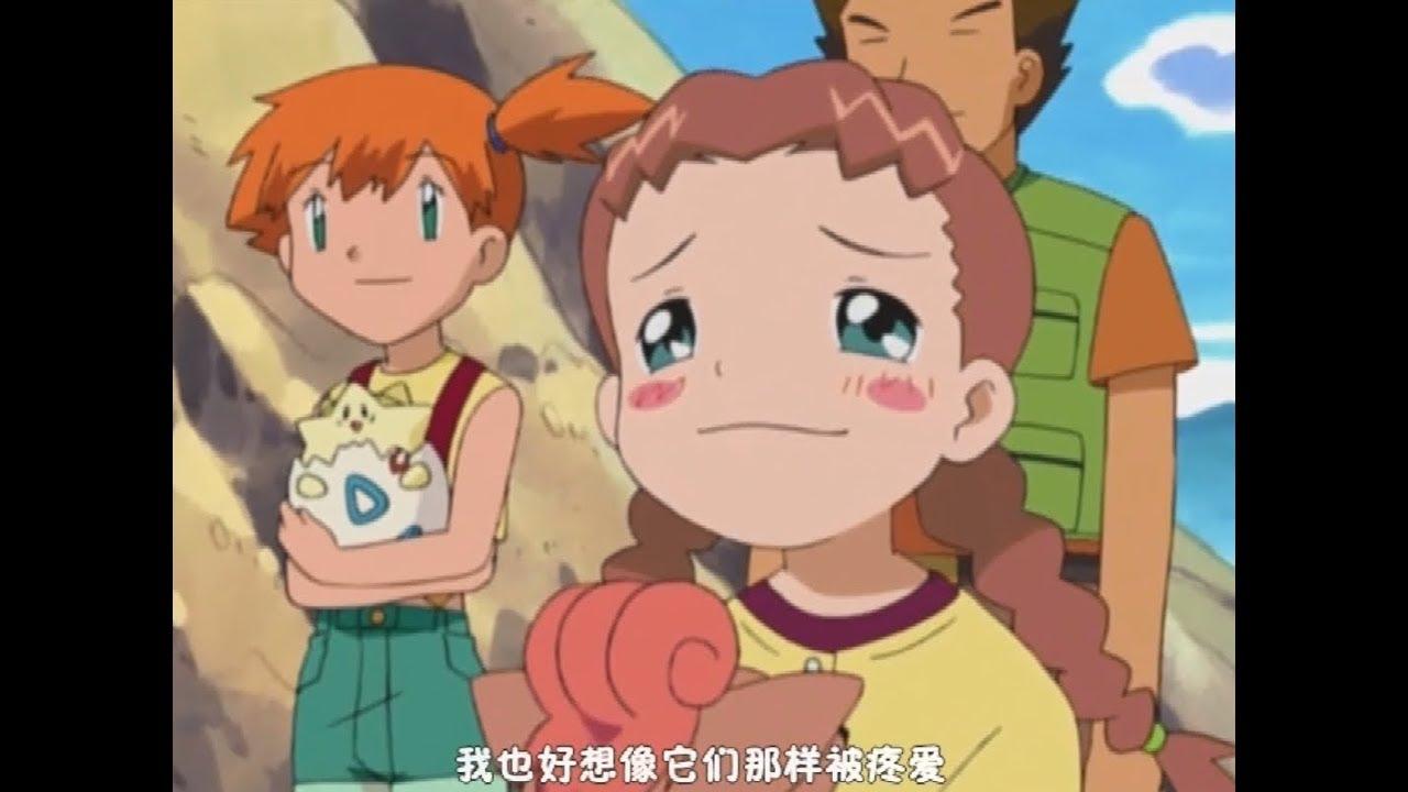 神奇宝贝小智干小霞_神奇宝贝,这是第一个向小智表白的女生,小霞吃醋了 - YouTube