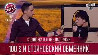 Стояновка и Игорь Ласточкин - 100 $ и стояновский обменник | Лига Смеха третий сезон