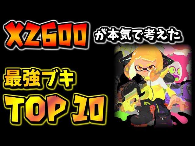 【splatoon2】X2600が本気で考えた最強ブキランキングTOP10【ver.3.2.2】