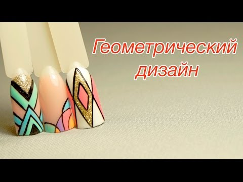Геометрические Дизайны Ногтей Гель Лаком. Маникюр Мозаика.