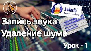 Звукозапись и удаление шума в Audacity - Урок 1 от Метатроныча