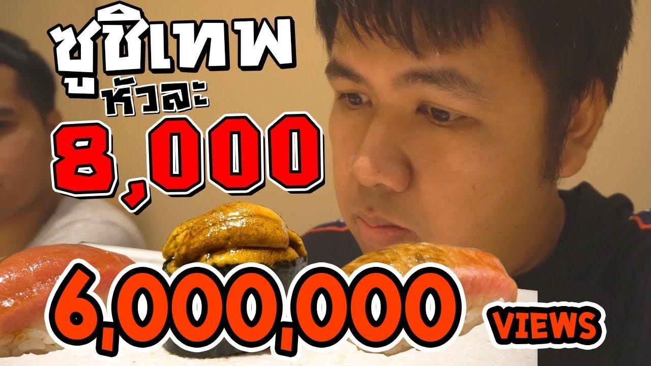 กินให้ยับ ซูชิโคตรเทพ หัวละ 8,000 ที่ต้องไปกินก่อนตาย [Sushi Ichizu]